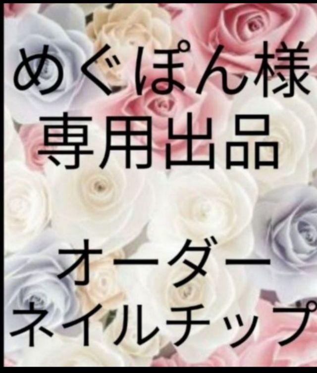 めぐぽん様専用出品オーダーネイルチップ - フリマアプリ&サイトShoppies[ショッピーズ]