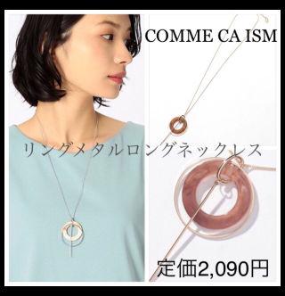 定価2,090円コムサリングロングネックレス