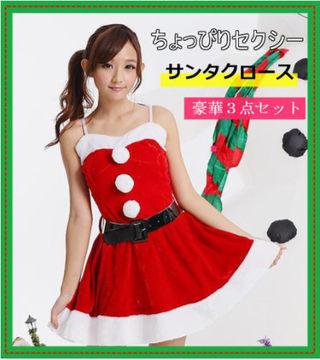 コスプレ サンタクロース 衣装 仮装 クリスマス 3点セット