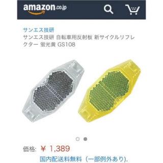 サンエス技研/光る サイクルリフレクター