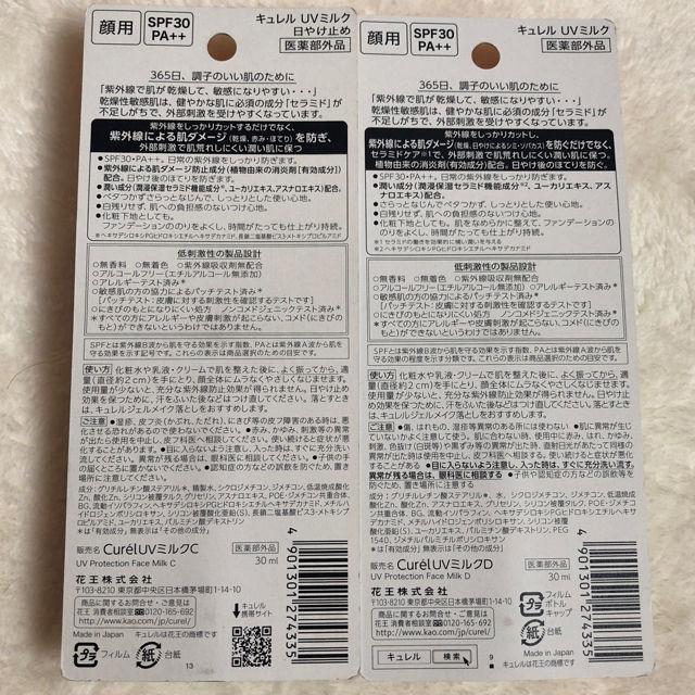 日焼け止め キュレル UV ミルク  SPF30 2本セット