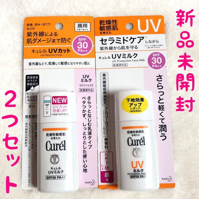 日焼け止め キュレル UV ミルク  SPF30 2本セット - フリマアプリ&サイトShoppies[ショッピーズ]