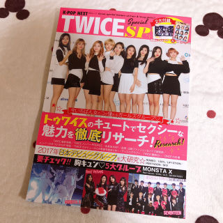 KーPOP NEXT TWICE 雑誌
