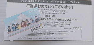 関ジャニ∞ nanacoカード 専用出品