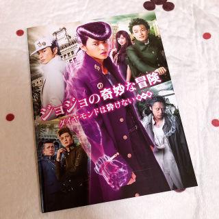 映画 ジョジョの奇妙な冒険 のパンフレット 山崎賢人