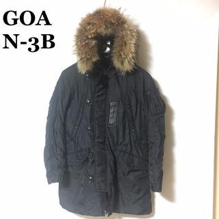 GOA☆ゴア ラクーンファー付 N3Bミリタリージャケット