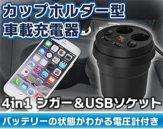 カップ型USB車載シガーソケット2連増設スマホ充電器