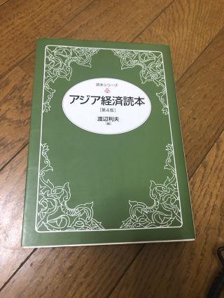 アジア経済読本