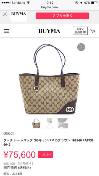 GUCCI 正規品 トートバッグ