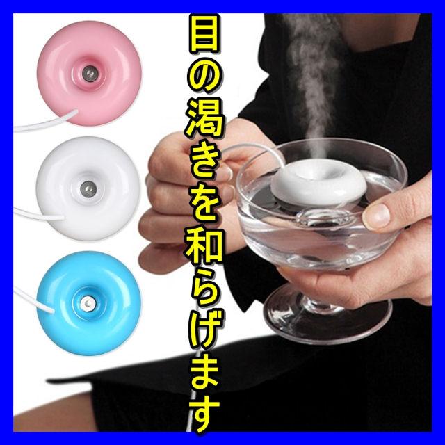 【癒し度抜群◎】USB 加湿器 ブルー ドーナツ型 超音波式