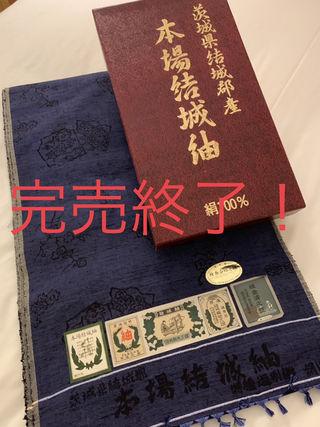 本場結城紬 茨城県産 着尺 正絹 証紙付