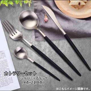 【新品】大人気カトラリーセット シルバーブラック4点×2