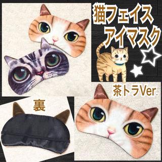 【新品】猫ちゃんフェイスプリントアイマスク/茶トラ