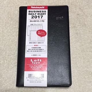 最終お値下げ 新社会人に新品2017 ビジネス手帳