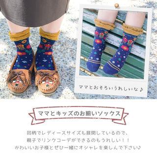 【親子コーデができる!】人気ノスタルジックな靴下