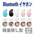 小型 ブルートゥース Bluetooth イヤホン