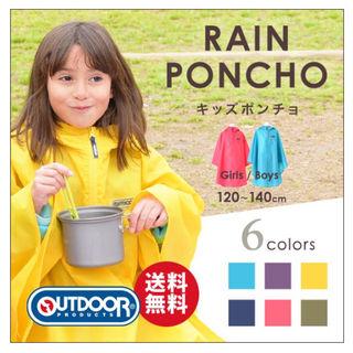 【送料無料】OUTDOOR キッズ レインポンチョ