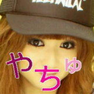 やちゅか<img src = https://image.shoppies.jp/res/img_m/emoji/i2/f8a3.gif  style=border-style:none;>